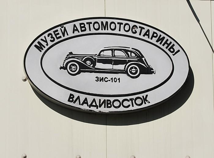 Достопримечательности Владивостока Музей автомотостарины