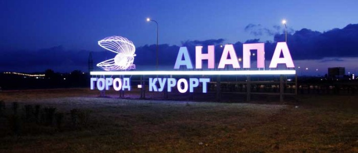 Поездка в Анапу: варианты оптимизации трат на отдых