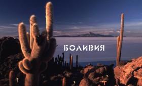 Боливия – Южно-Американская страна